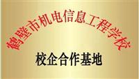 鹤壁市机电信息工程学校校企合作基地挂牌仪式在我公司举行